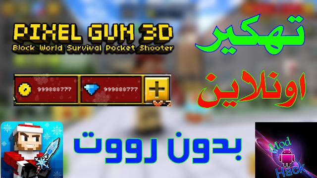 تهكير لعبة Pixel Gun 3D Pocket Edition v11.1.1 كاملة للاندرويد / اونلاين / بدون رووت / آخر اصدار