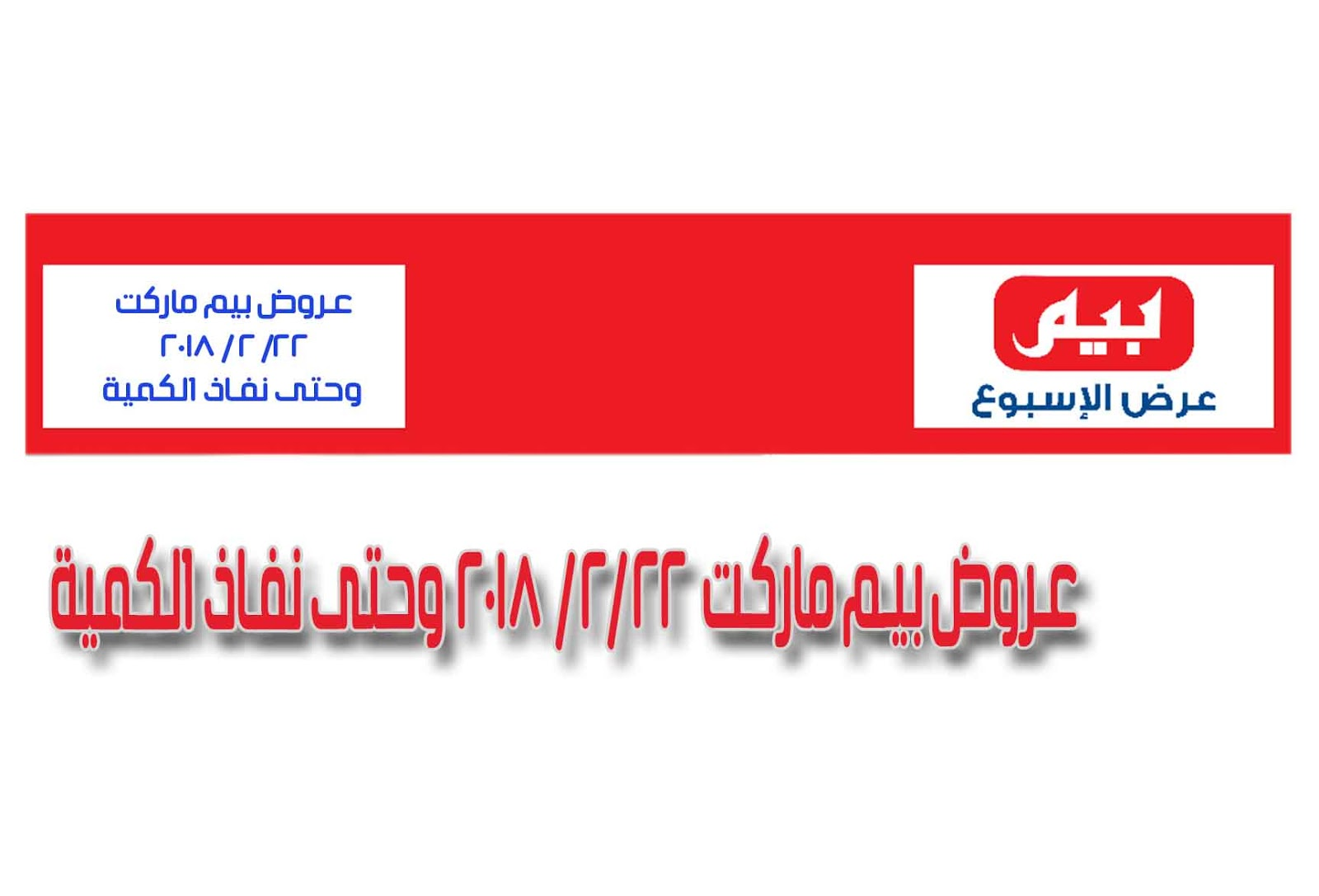 b0d9d5ae9 عروض بيم ماركت الخميس 22 فبراير وحتى نفاذ الكمية | offerz magazine ...