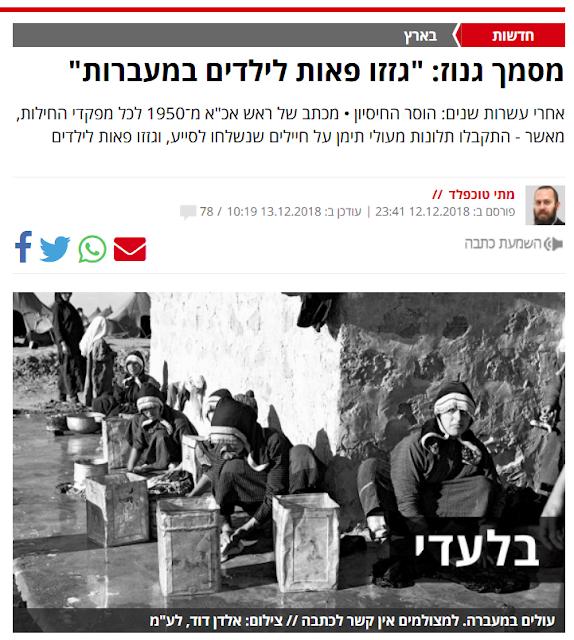 """מסמך גנוז: """"גזזו פאות לילדים במעברות"""" , מתי טוכפלד , 12.12.2018 , ישראל היום"""