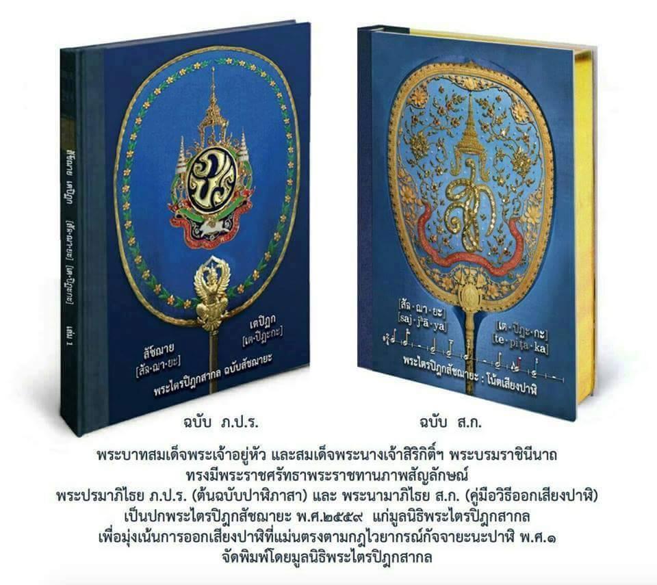 The Tai Khampti. By: Chau Khouk Manpoong