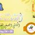الملتقى الصيفي للقراءة والقيادة بورزازات ما بين 20 و24 يوليوز 2016