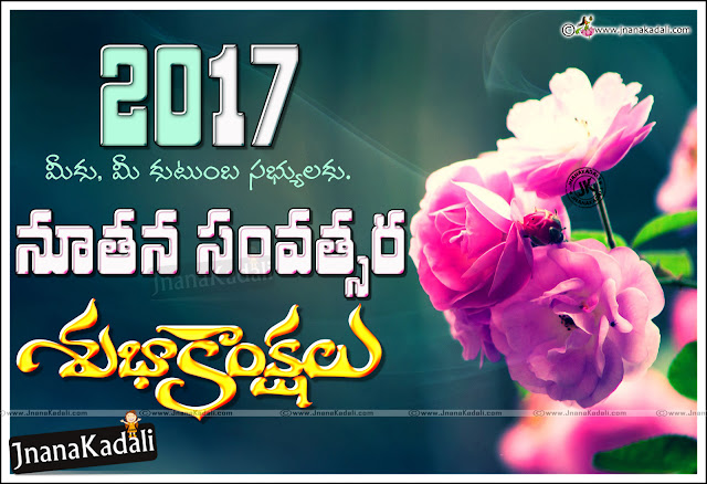 Best Telugu new year Greetings Quotes, Telugu inspirational Quotes, Telugu Festivals Greetings