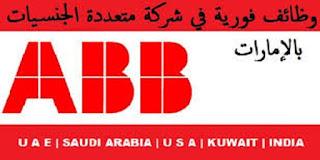 وظائف شركة ABB العالمية بالإمارات