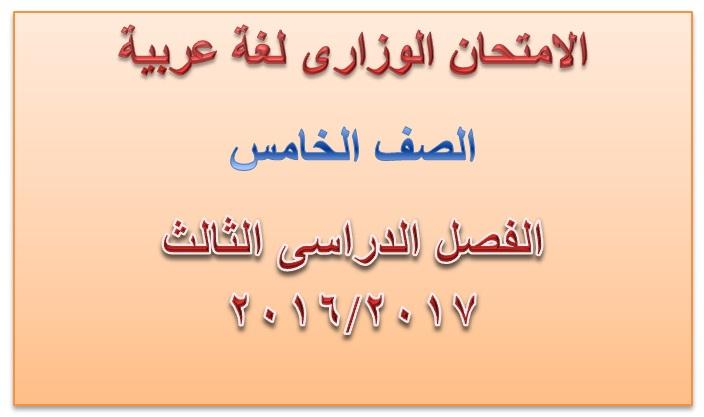 الاختبار الوزارى لغة عربية للصف الخامس الفصل الدراسى الثالث2016-2017 - مدرسة الامارات