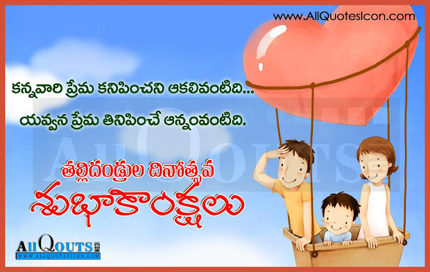 Telugu Quotes Parents Vtwctr