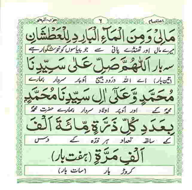 Hizbul Bahr Pdf