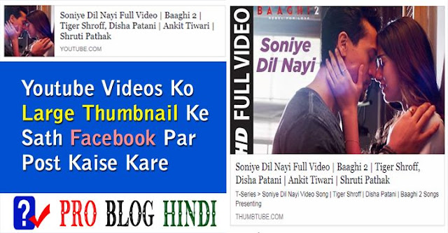 youtube videos ko large thumbnail ke sath facebook par post kaise kare, how to post youtube videos with large thumbnail on facebook, facebook tricks in hindi, facebook tips in hindi, youtube tutorial in hindi