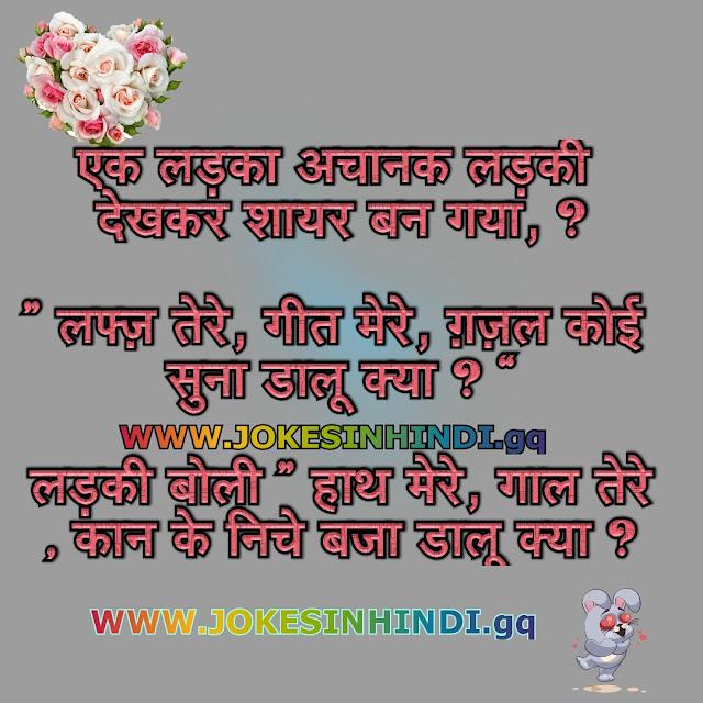 comedy msg for whatsapp:Ladka ladki jokes in hindi for whatsapp