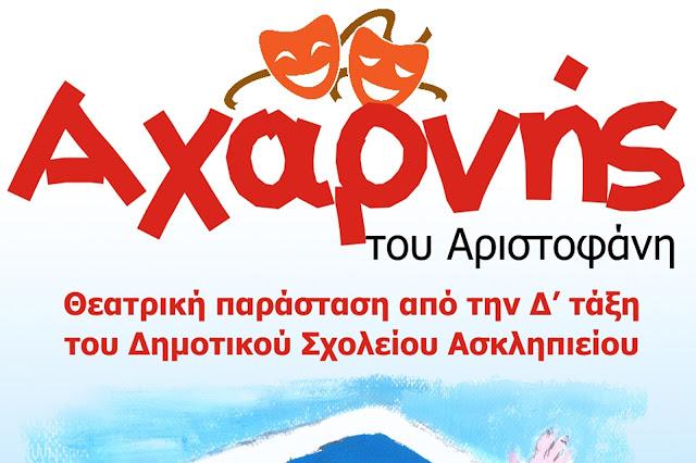 """Αναβολή της σχολικής θεατρικής παράστασης """"ΑΧΑΡΝΗΣ"""" του Αριστοφάνη από το Δημοτικό Σχολείο Ασκληπιείου"""