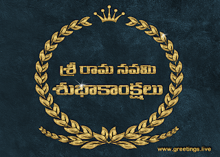 Sri Rama Navami Telugu Golden Text greetings wishes Images