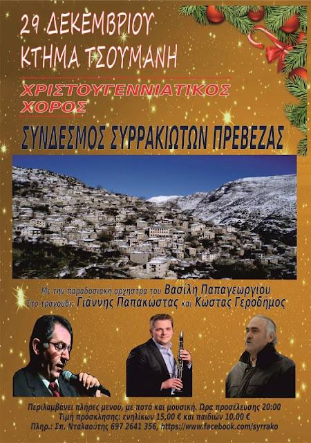 Πρέβεζα: Χριστουγεννιάτικος χορός από τον Σύνδεσμο Συρρακιωτών Πρέβεζας