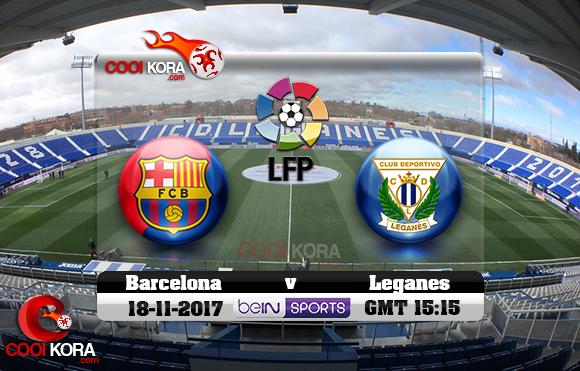 مشاهدة مباراة ليغانيس وبرشلونة اليوم 18-11-2017 في الدوري الأسباني