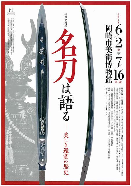 http://www.city.okazaki.lg.jp/museum/exhibition/openexhibition/p022716.html