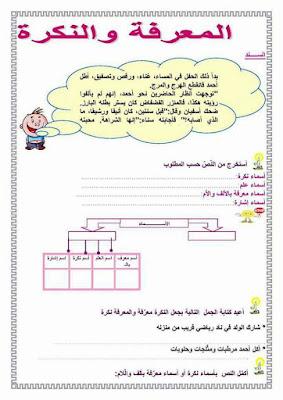 نصوص و تمارين متنوعة في مادة اللغة العربية السنة الخامسة ابتدائي