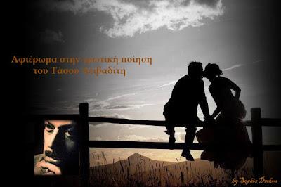 Αφιέρωμα στην ερωτική ποίηση του Τάσου Λειβαδίτη