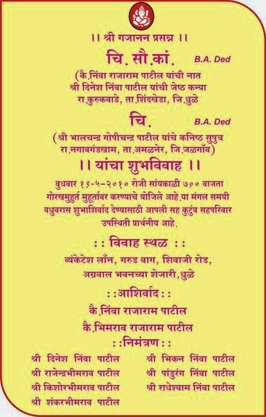 In Invitation Card Format Marathi Enement Wording Cards Wedding On Moreover