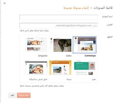 إنشاء مدونة علي بلوجر blogger