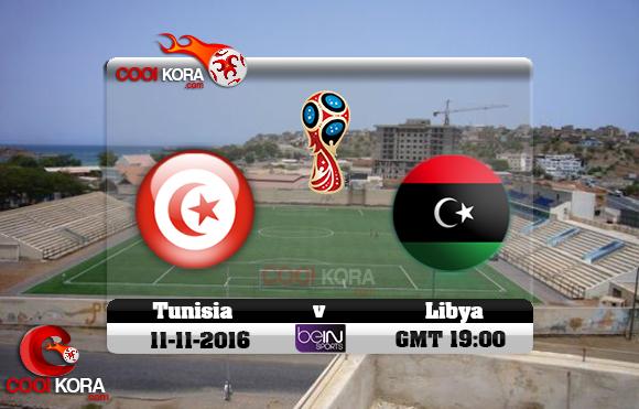 مشاهدة مباراة ليبيا وتونس اليوم 11-11-2016 تصفيات كأس العالم