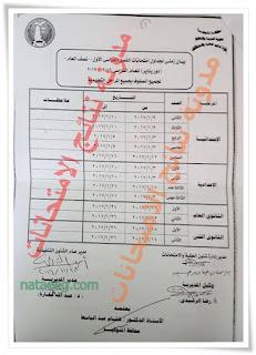 جدول مواعيد إمتحانات محافظة المنوفيه 2017 للشهادة الابتدائيه والأعداديه -  الترم الاول