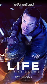 Life Movie Poster Ryan Reynolds