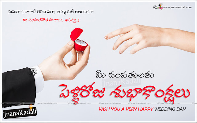 Anniversary Wishes for Couples,Wedding Anniversary Quotes,Wedding Anniversary Wishes,Wedding Anniversary Messages,Happy Anniversary Wishes, Messages and quotes,Top 70 Wedding Anniversary Wishes For Friends,Wedding wishes,Happy marriage Day Greetings wishes in telugu, Best Marriage day greetings for sister, Happy Marriageday Greetings for Brother, Happy Marriageday greetings for friend, Nice Marriage Day greetings in telugu, Beautiful MarriageDay Greetings in telugu