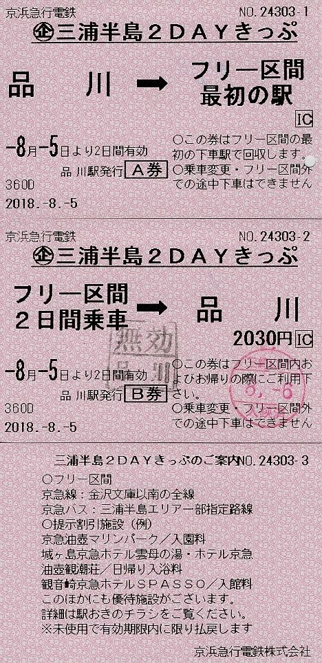 京浜急行電鉄 三浦半島2DAYきっぷ