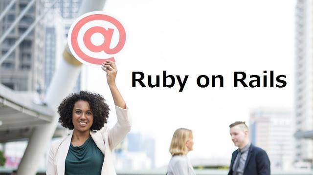 アットマーク Ruby on Rails