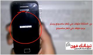 مشكلة توقف موبايل Samsung Galaxy Ace Gt S5830iعلي شعار