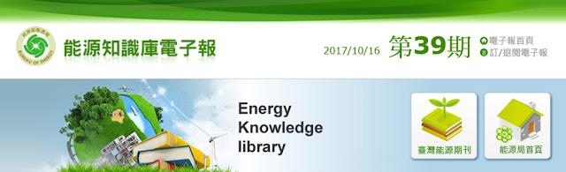 [能源知識庫電子報第39期 ]   本期焦點:法國發布「氣候團結組合計畫」