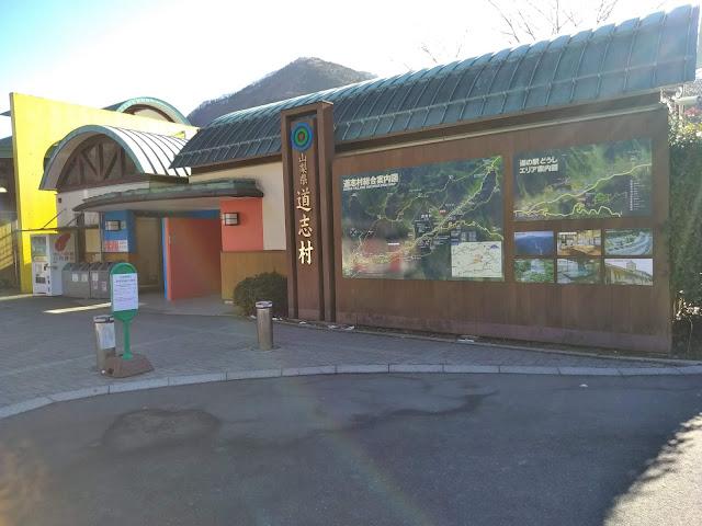 道の駅どうしの写真