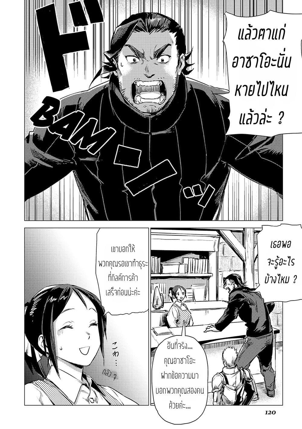 อ่านการ์ตูน Ojii sama ga iku ตอนที่ 4 หน้าที่ 3