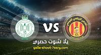 نتيجة مباراة الترجي التونسي والرجاء الرياضي اليوم السبت  بتاريخ 25-01-2020 دوري أبطال أفريقيا