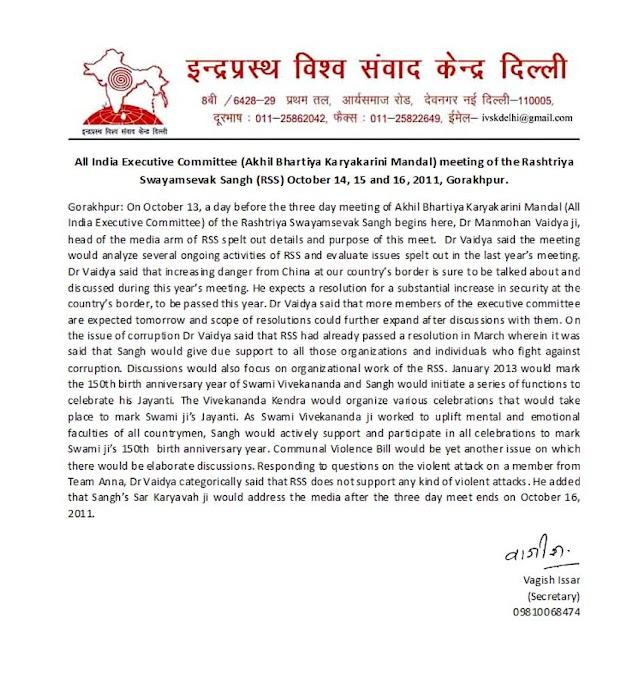 RSS ABKM 2011 Press Brief at Gorakhpur