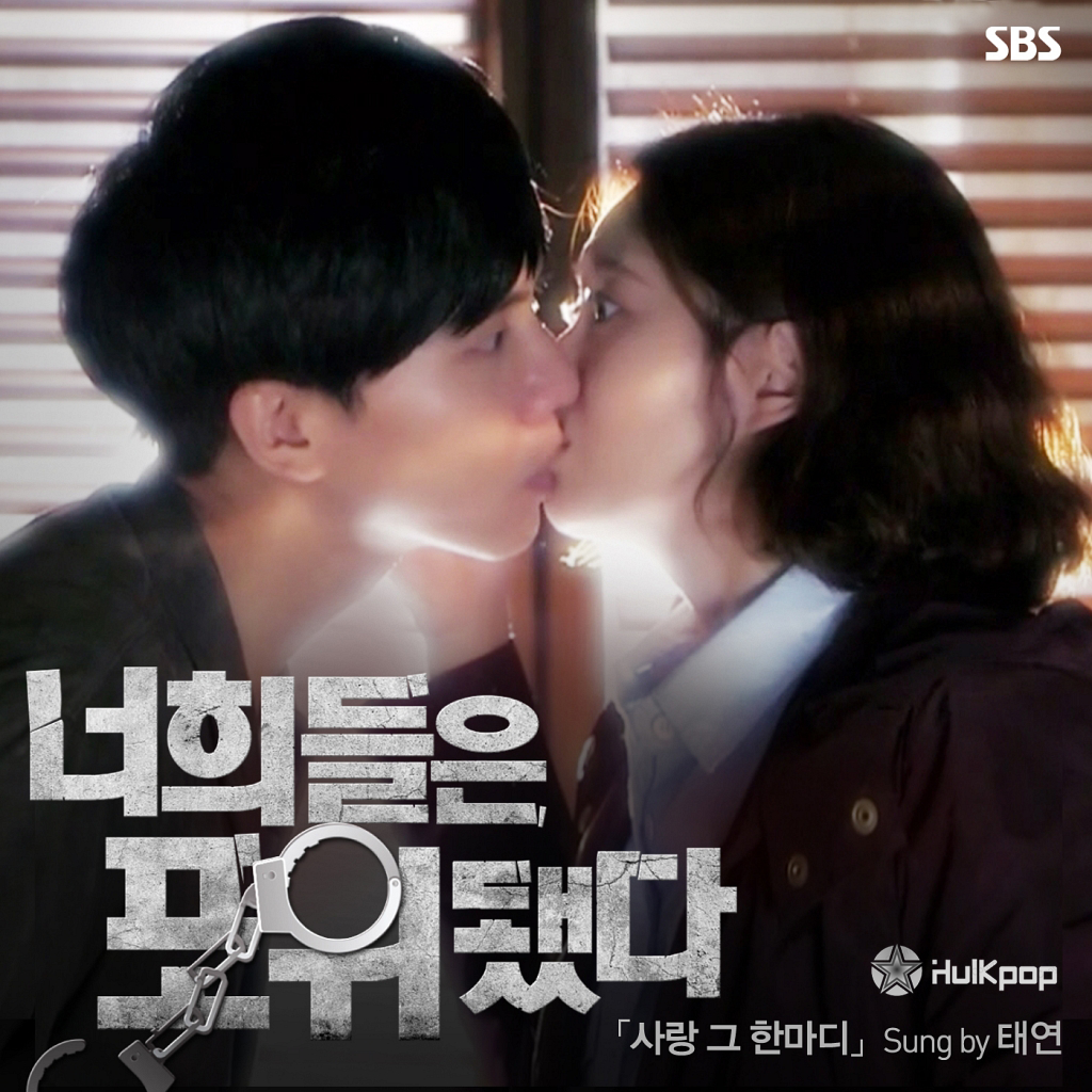 [Single] TAEYEON – Love, That One Word (You're All Surrounded OST Part 2)