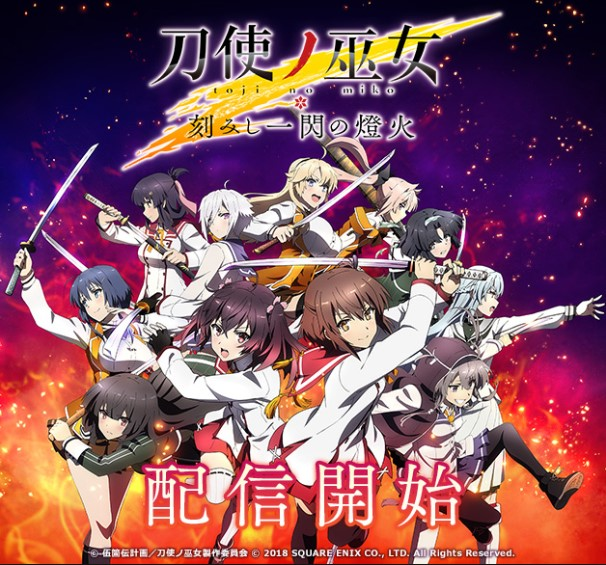 Toji no Miko Subtitle Indonesia Batch