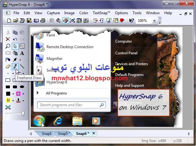 برنامج هايبر سناب HyperSnap لتسجل والتقاط صور لشاشة الكمبيوتر,تصور الشاشة,هايبر سناب,سناب,التقاط صورة لشاشة الكمبيوتر,تسجيل الشاشة فديو,تعديل الصور هايبر سناب لتسجيل الشاشة