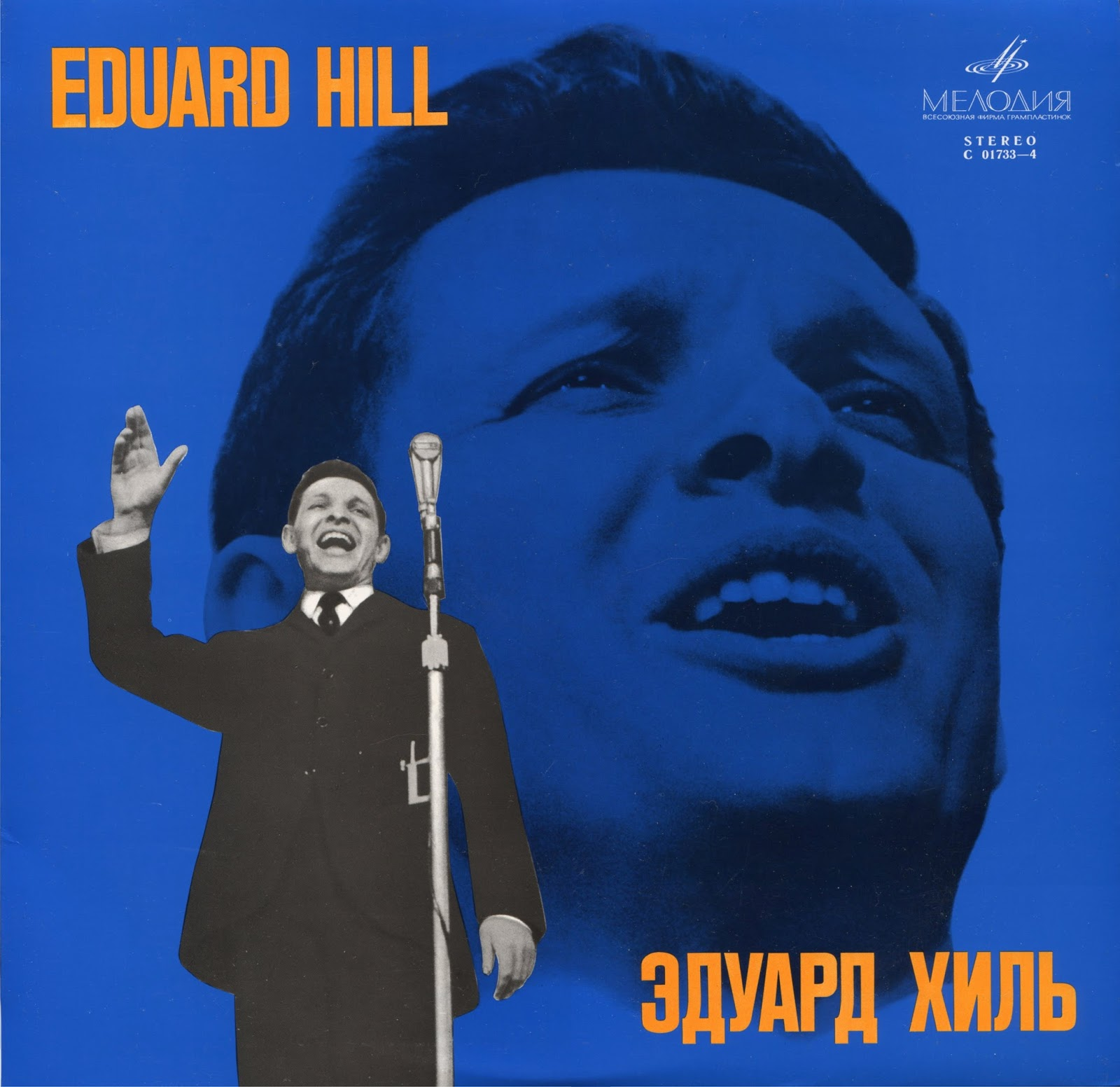 WORLD MUSIC: Eduard Khil