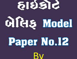 High Court Bailiff Model Paper No.12 By Shikshanjagat