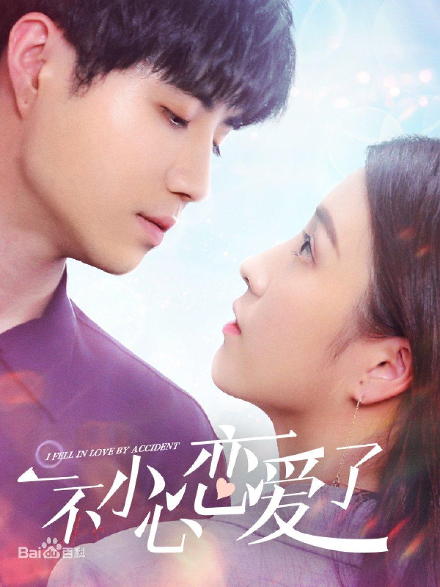 Tình Cờ Yêu Em - I Fell in Love By Accident (2020)