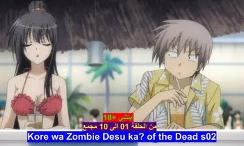 Kore wa Zombie Desu ka? of the Dead s02 مشاهدة وتحميل جميع حلقات هل هذه زومـبي الموسم الثاني من الحلقة 01 الى 10 مجمع