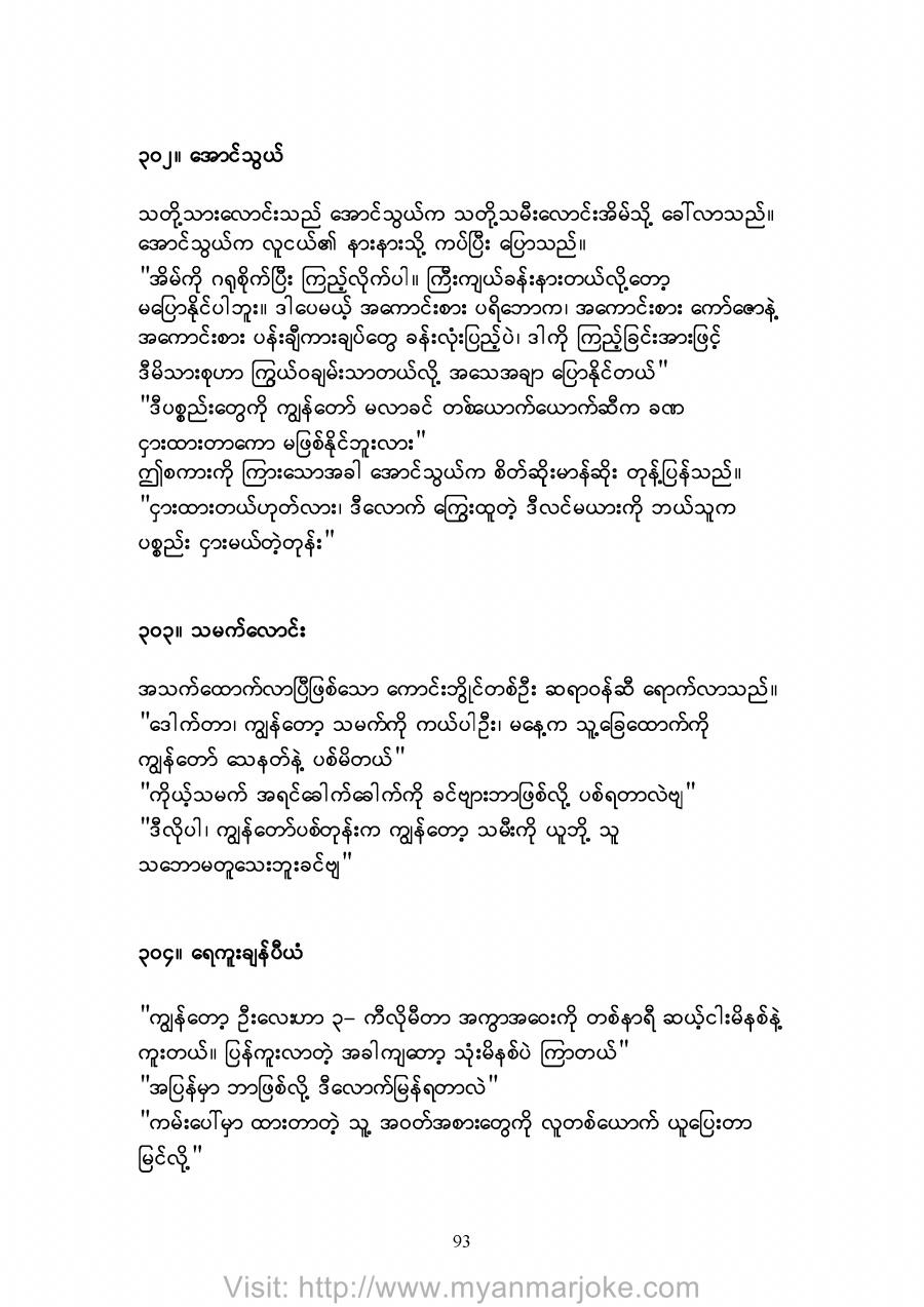 The Matchmake, myanmar joke