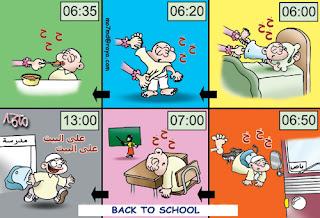 صور صور عن المدرسة 2019 بوستات مضحكة للمدرسه 16_11_1213530653748.