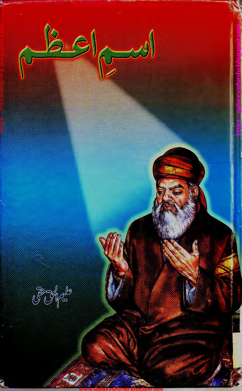 Isam e Azam by ALEEM UL HUQ HAQI
