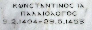 ανδριάντας του Κωνσταντίνου Παλαιολόγου στον Μυστρά