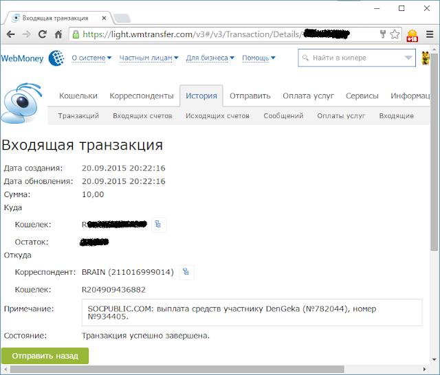 SOCPUBLIC - выплата на WebMoney от 20.09.2015 года