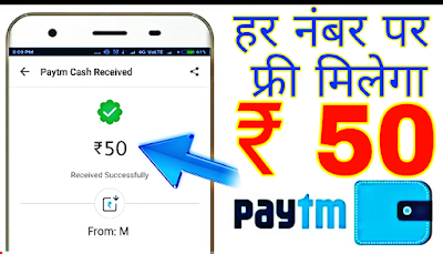 हर 1 नंबर पर मुफ्त milega 50 rupya paytm cash tech siddharth
