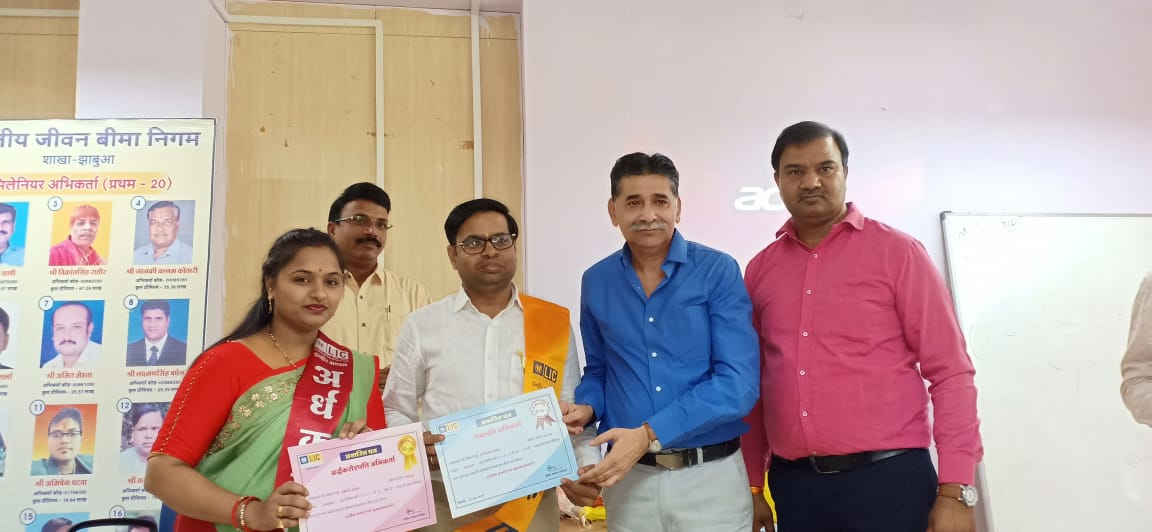 jhabua-news-भारतीय जीवन बीमा निगम झाबुआ शाखा में अभिकर्ता सम्मान समारोह हुआ सम्पन्न