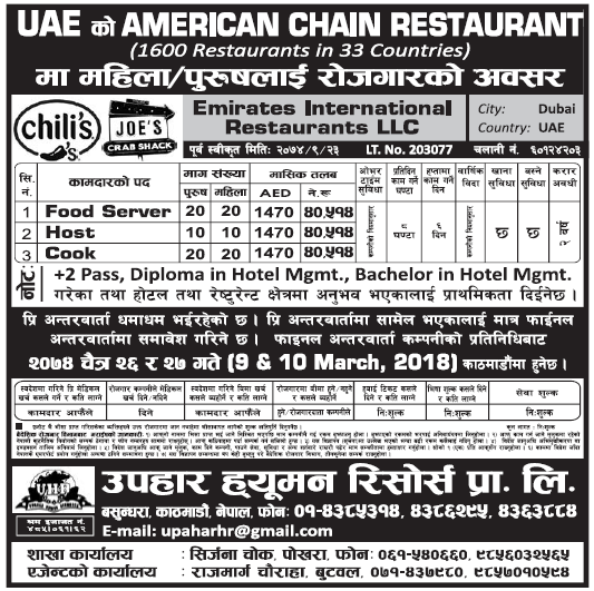 Jobs in UAE for Nepali, Salary Rs 40,514