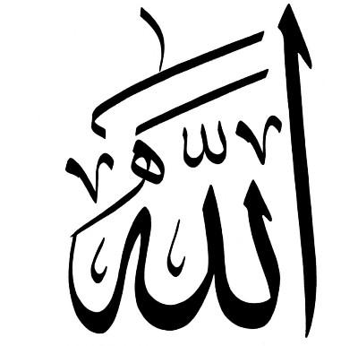 Koleksi Lengkap Kaligrafi Lafadz Allah Lafadz Jalalah Seni Kaligrafi Islam
