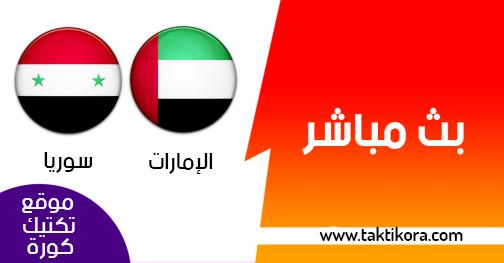 مشاهدة مباراة الامارات وسوريا بث مباشر بتاريخ 26-03-2019 مباراة ودية